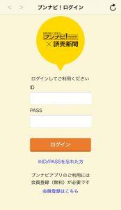 ブンナビ!イベントアプリ画面