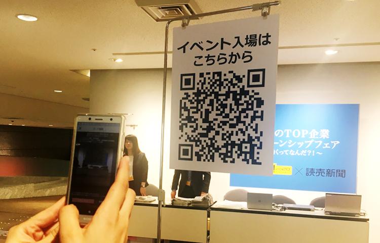 日本のTOP企業インターンシップフェア ~働くってなんだ?!QRコード表示